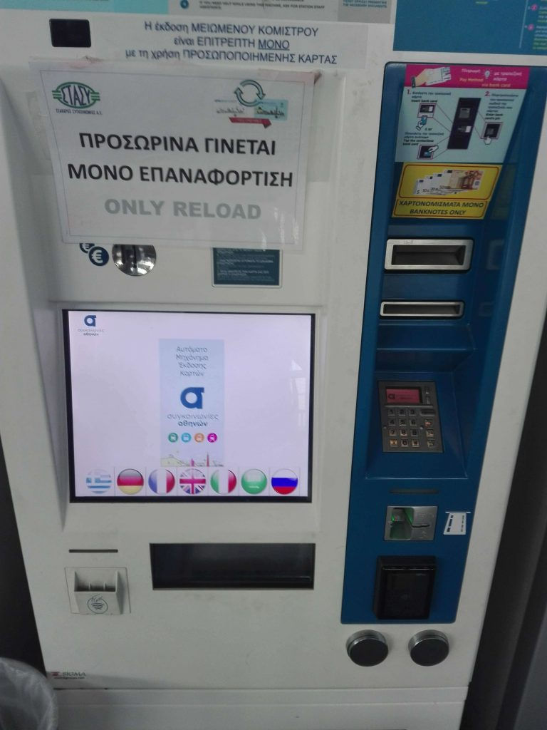 maquina para sacar bilettes